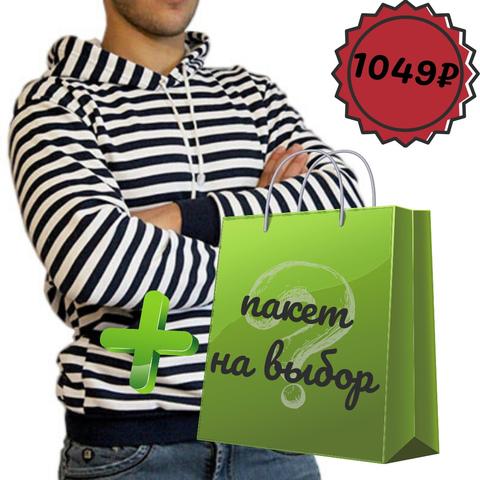 Подарок №36 (тельняшка-толстовка + красивый пакет)