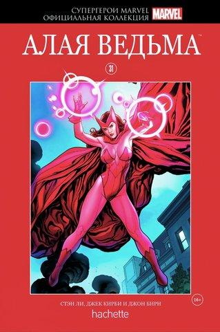 Супергерои Marvel №31 Алая Ведьма