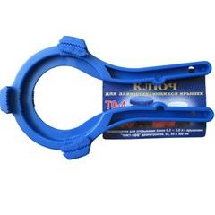 Ключ для винтовой крышки ТО-4