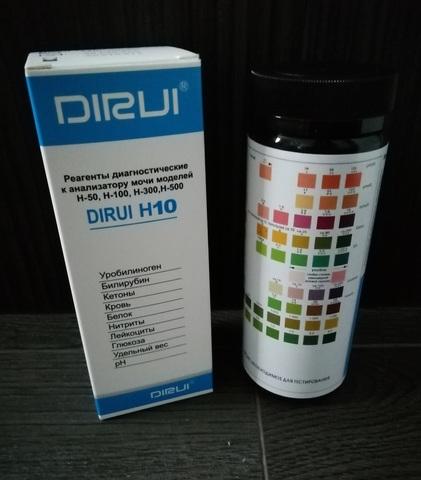 Тест-полоски Dirui (Дируи) для in vitro исследований мочи, 10 параметров (Уробилиноген, Билирубин, Кетоны (ацетоуксусная кислота), Кровь, Белок, Нитриты, Лейкоциты, Глюкоза, Удельный вес, рН) (DIRUI H 10) для анализаторов Н-100,Н-300,Н-500 /Dirui Industrial Co.,Ltd, Китай/