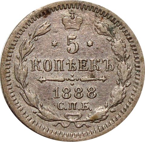 5 копеек 1888 год. СПБ-АГ VF+.