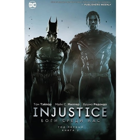 Injustice. Боги среди нас. Год первый. Книга 2