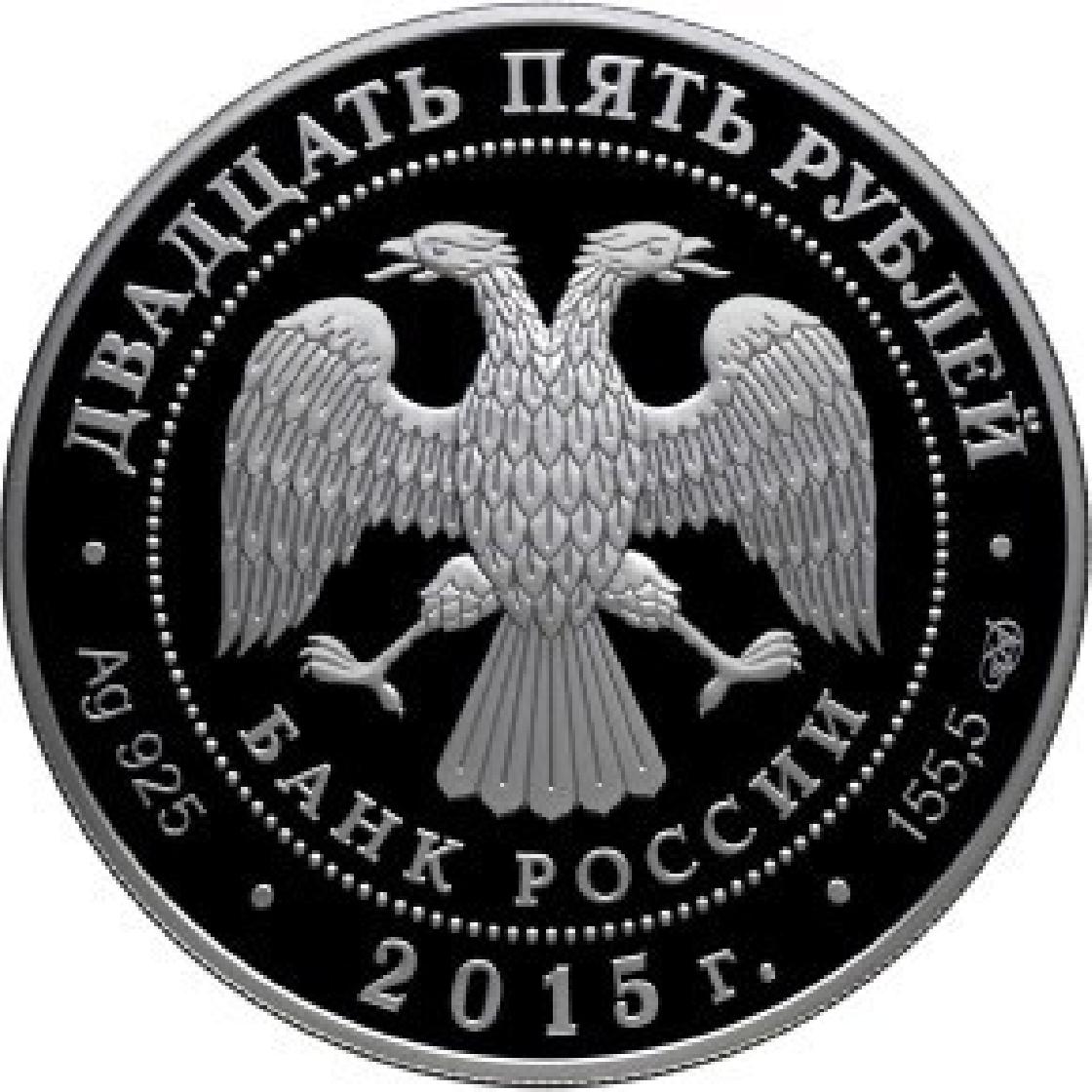 25 рублей. Казанский Богородицкий монастырь. 2011 год. PROOF