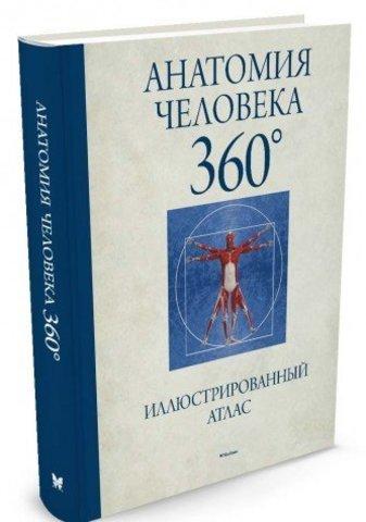 Анатомия человека 360°. Иллюстрированный атлас