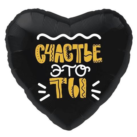 Фольгированный воздушный шар сердце, счастье это ты , 46 см