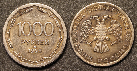 Жетон 1000 рублей 1995 года посеребрение Копия Копия