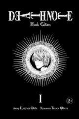 Манга «Тетрадь смерти. Death Note. Black Edition. Книга 1»