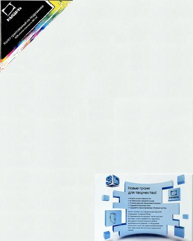 Холст на подрамнике 3D Малевичъ, хлопок 380 гр (20х20 см)