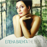 Елена Ваенга / The Best (LP)