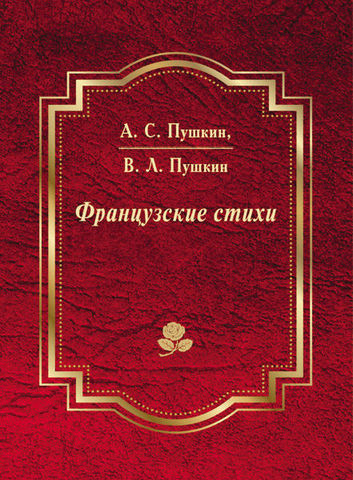 Пушкин А.С., Пушкин В.Л.
