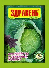 Здравень турбо для капусты и зеленных культур, 150 гр.