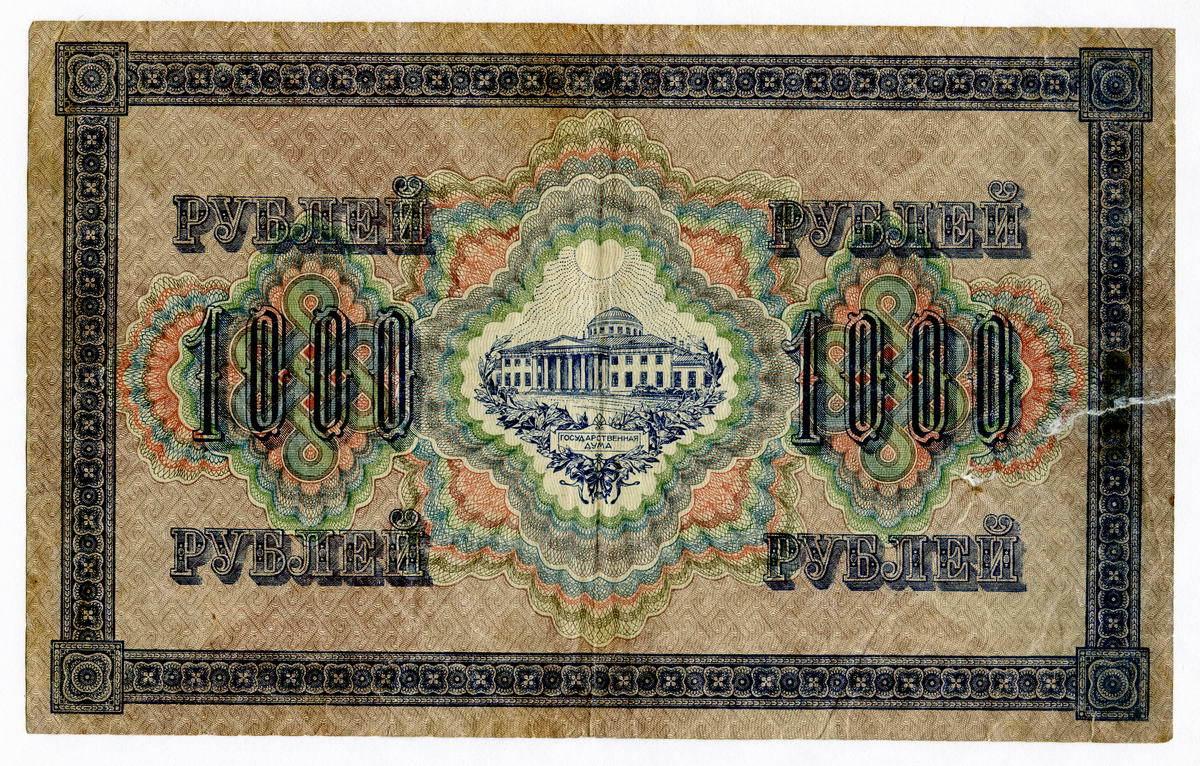 Кредитный билет 1000 рублей 1917 года. Управляющий Шипов. Кассир Софронов. (Серия АП) F-