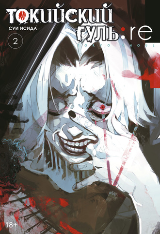 Токийский гуль:re. Книга 2