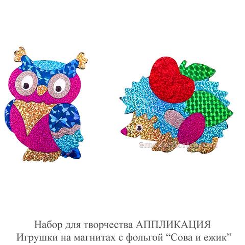 Набор для творчества АППЛИКАЦИЯ Игрушки на магнитах с фольгой «Сова и ёжик»