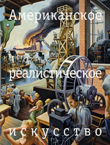 Е.М. Чернецова. Американское реалистическое искусство. Что надо знать перед походом в музей