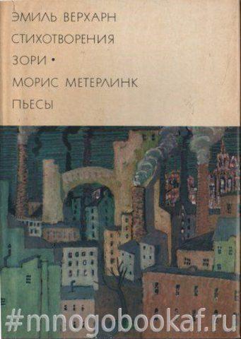 Верхарн Э., Метерлинк М. Стихотворения. Зори. Пьесы