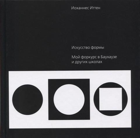 Искусство формы | Иттен И.
