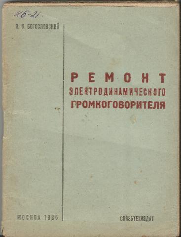 В.В. Богословский