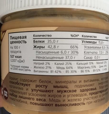 Паста Fitella арахис. протеиновая 300г