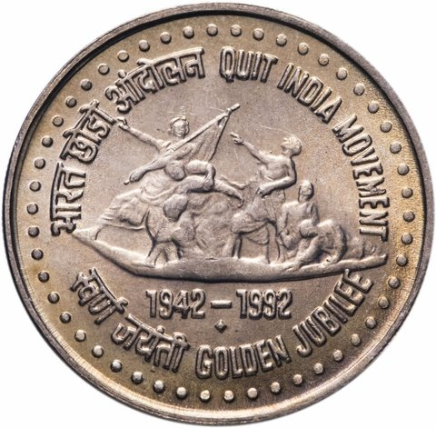 1 рупия. 50 лет Августовскому движению - уходу англичан из Индии. Индия. 1992 год. AU-UNC