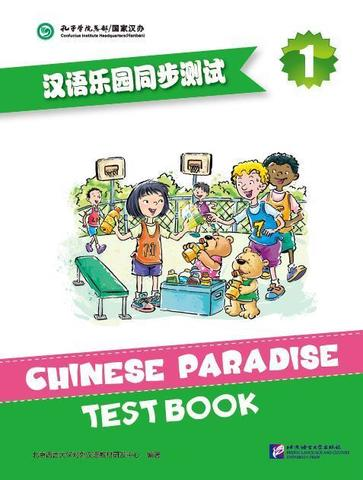 Chinese Paradise—Test Book 1
