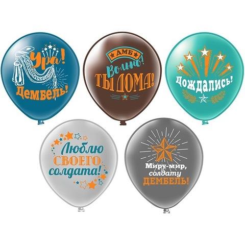 Воздушные шары на дембель, 30 см