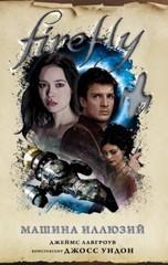 Firefly (комплект из трех книг)