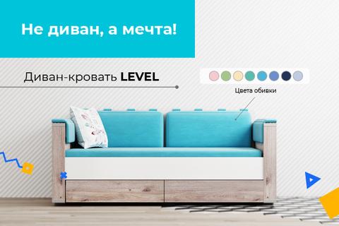 Диван-кровать LEVEL (160*80)