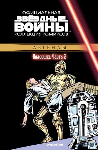 Звёздные войны. Официальная коллекция комиксов. Том 2. Классика. Часть 2 (Б/У)