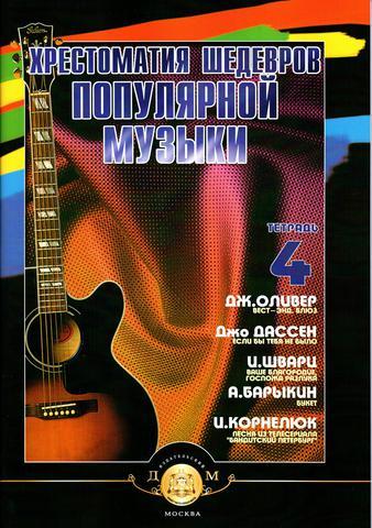 Колосов В. М. Хрестоматия шедевров популярной музыки. Тетрадь 4.