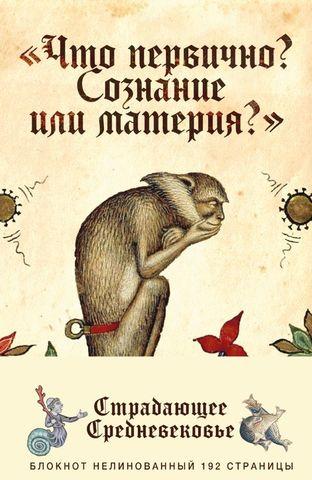 Блокнот «Страдающее Средневековье». Что первично?