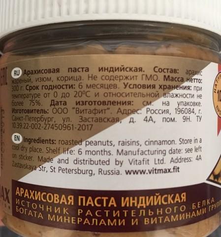 Паста Fitella арахис. индийская 300г