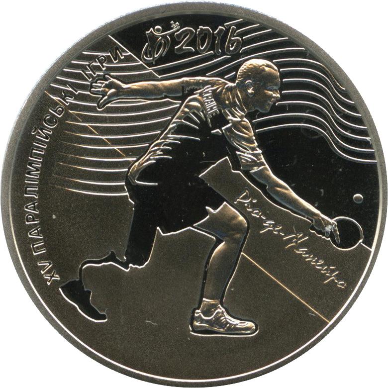 """2 гривны 2017 год  """"ХV паралимпийские игры в Рио в 2016 году"""""""