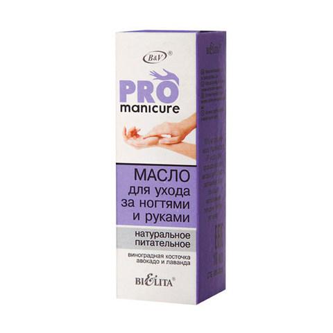 Масло для ухода за ногтями и руками натуральное питательное виноградная косточка, авакадо и лаванда , 10 мл ( Pro Manicure )