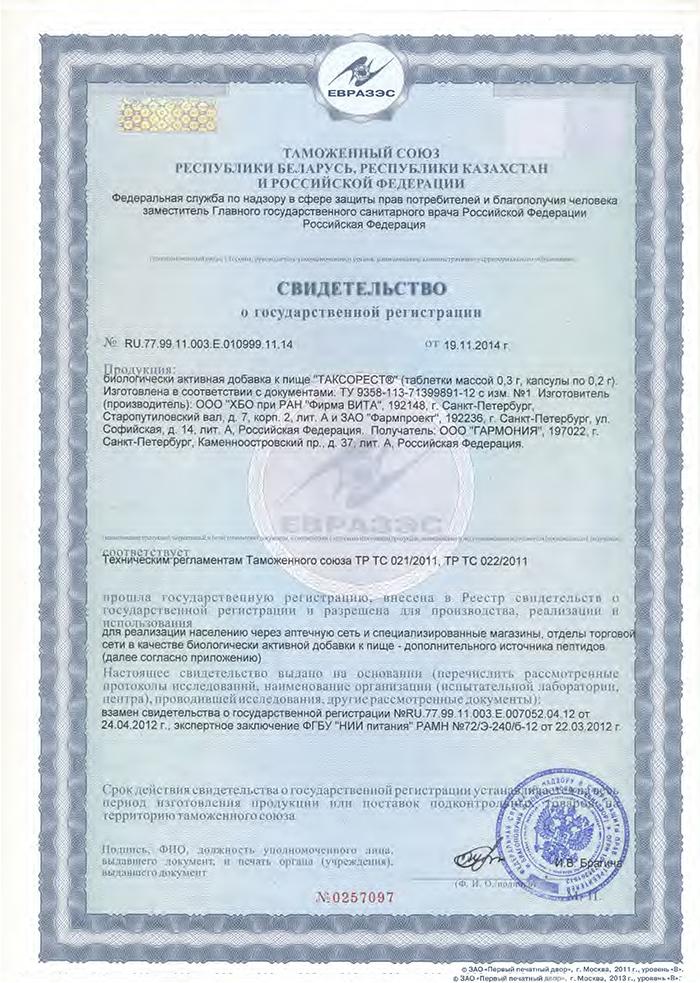 Таксорест - Свидетельство о Госрегистрации