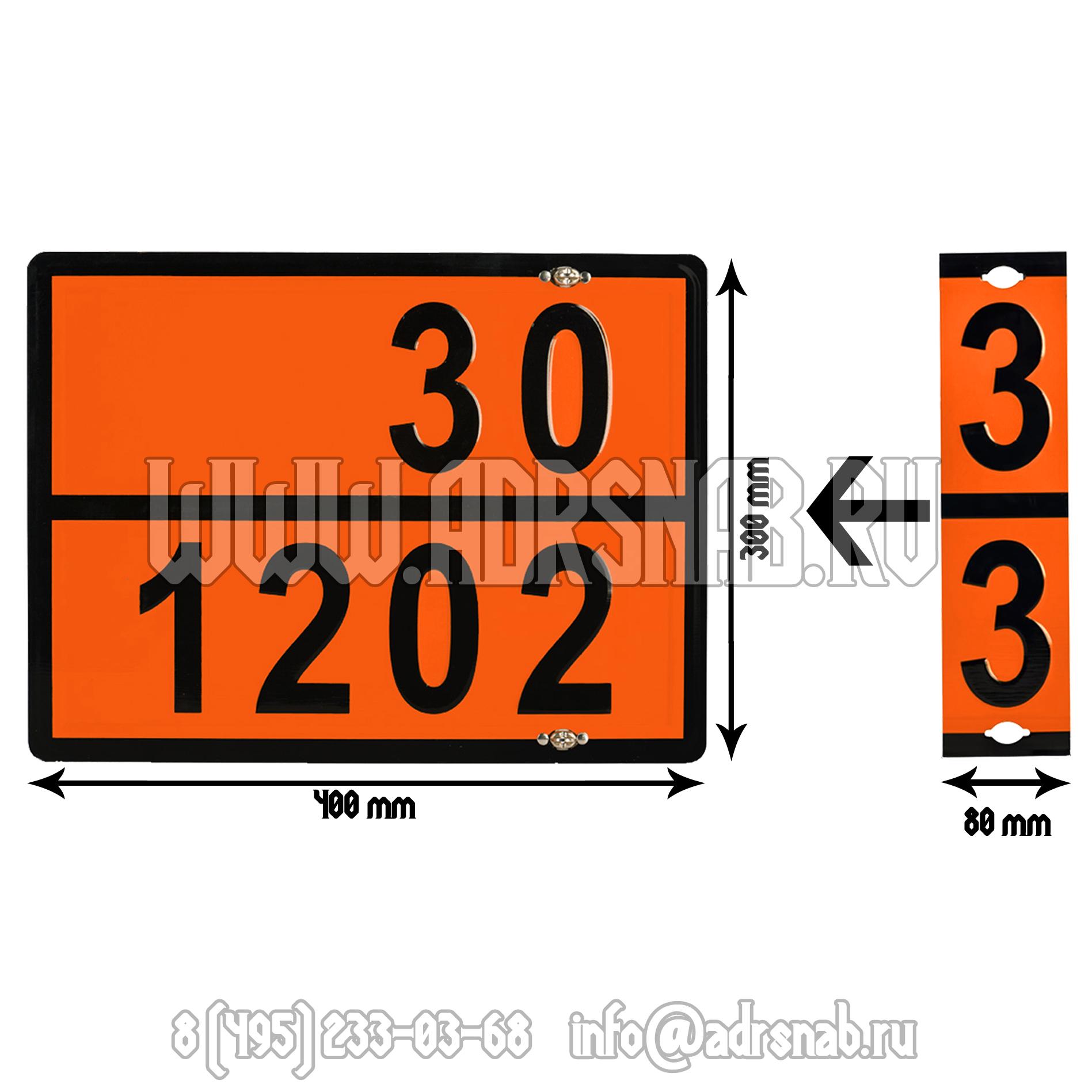 Табличка оранжевая ДИЗЕЛЬ-БЕНЗИН с накладной пластиной размеры