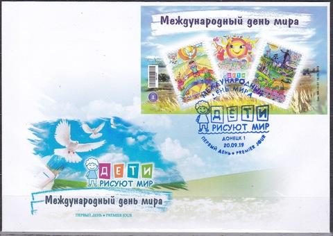 Почта ДНР (2019 09.20.) Международный день мира- КПД