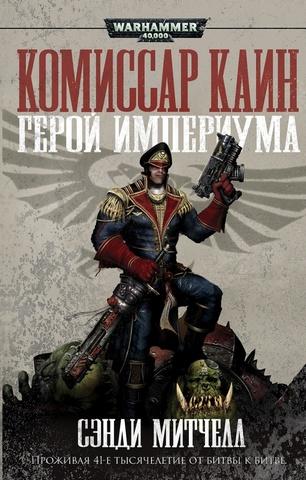 Warhammer 40000. Комиссар Каин. Герой Империума (уценка)