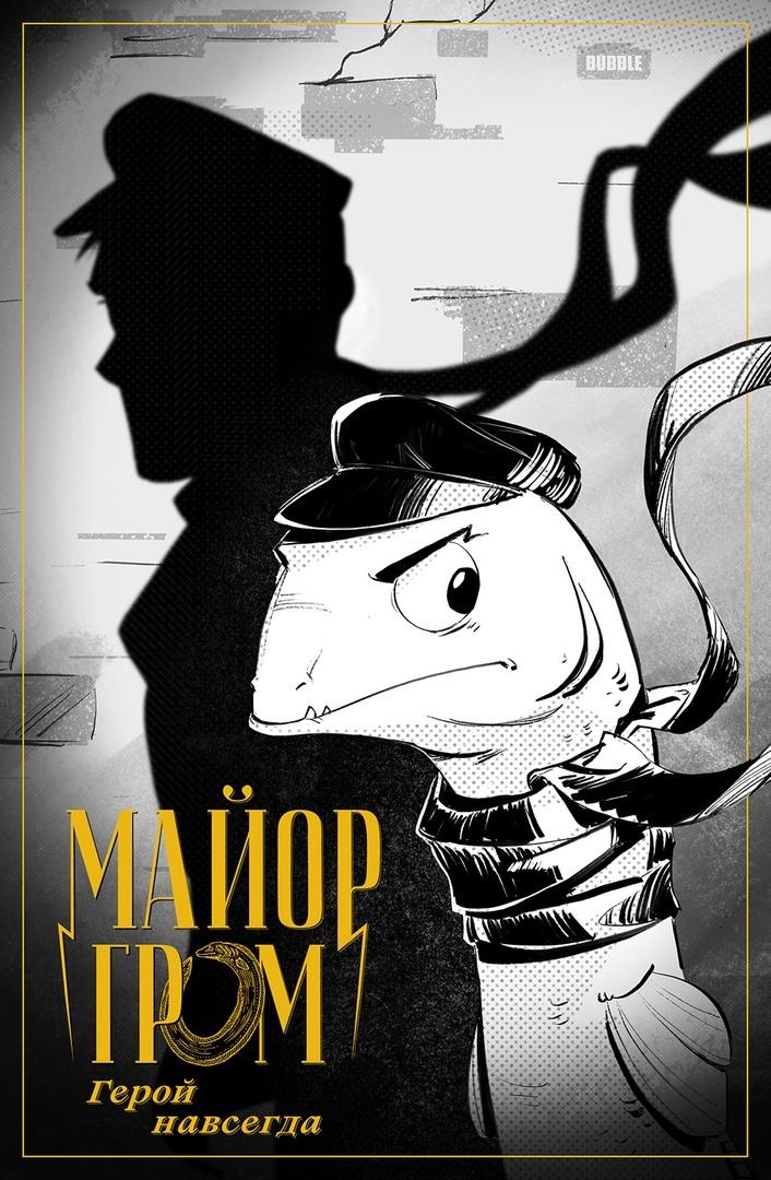 Майор Гром. Герой навсегда (Альтернативная обложка)