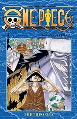 One Piece. Большой куш. Кн.4