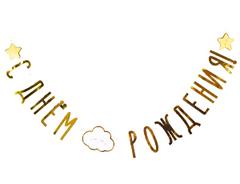 Гирлянда, С Днем рождения! Детские грезы, 190 см, 1 шт.