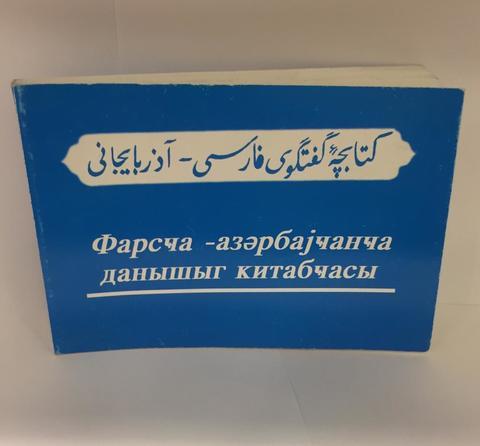 Farsca-Azərbaycanca danışıq kitabçası