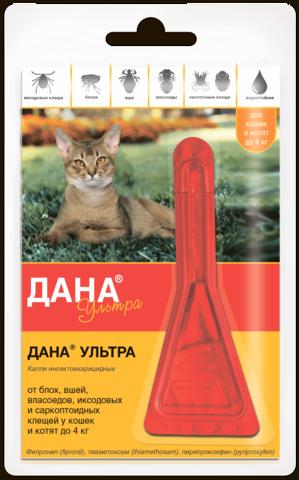 Дана Ультра для кошек и котят до 4 кг