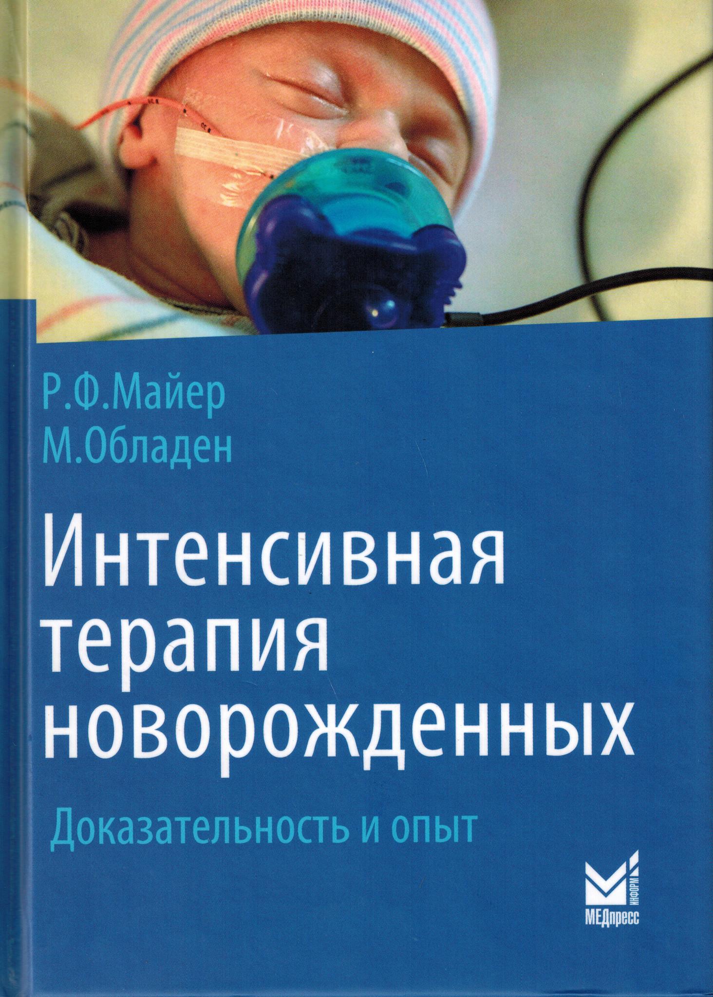 Руководства по скорой помощи Интенсивная терапия новорожденных. Доказательность и опыт int_terap_novor.jpg