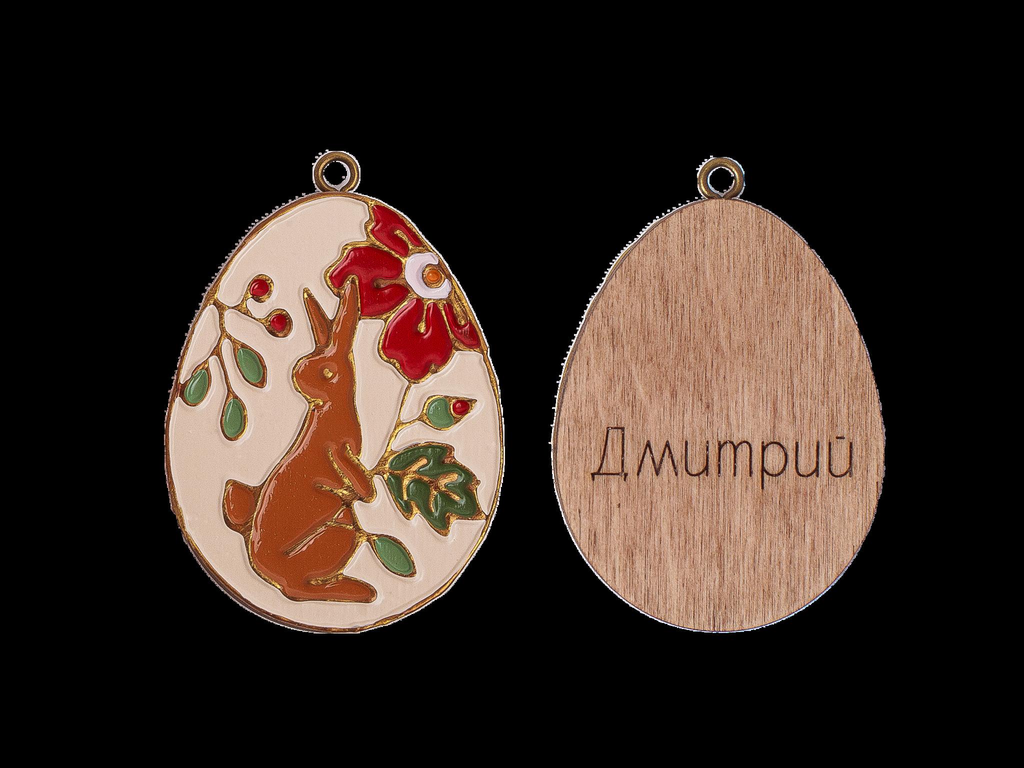 Пасхальное украшение Яйцо с Кроликом с нанесением имени