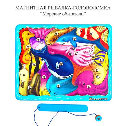 МАГНИТНАЯ РЫБАЛКА - ГОЛОВОЛОМКА