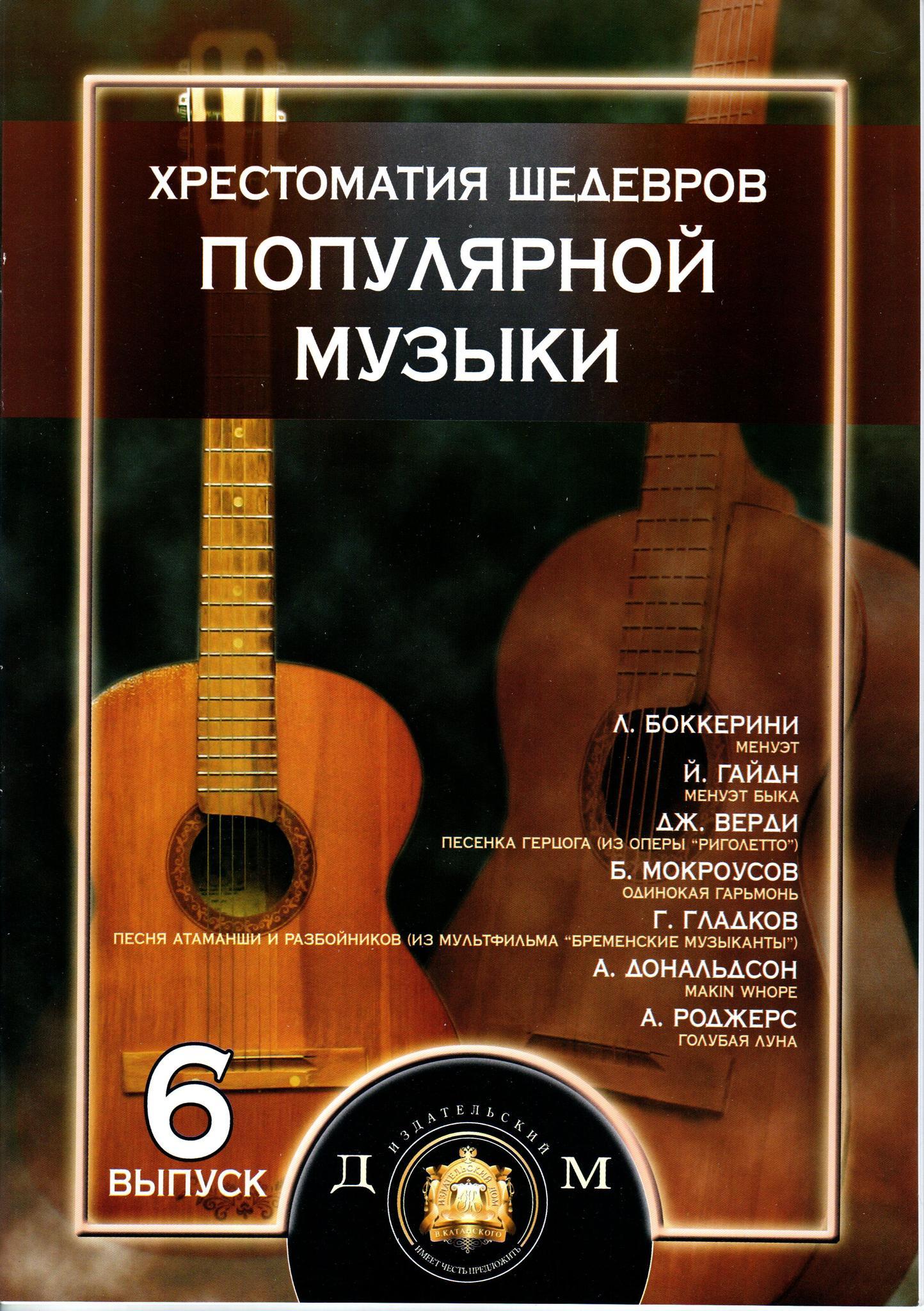 Колосов В. М. Хрестоматия шедевров популярной музыки.Тетрадь 6.