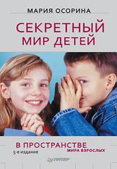 Секретный мир детей в пространстве мира взрослых. 5-е изд.--