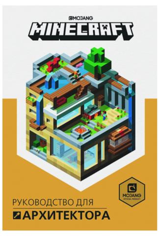 Minecraft: Руководство для архитектора