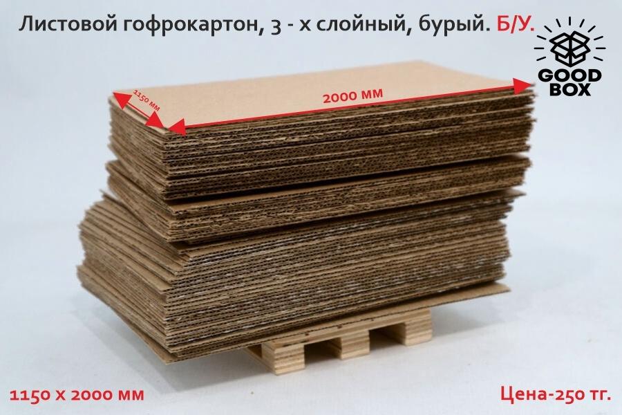 Листовой гофрокартон 1150*2000 бурый б.у. купить в Алматы